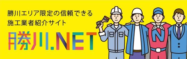 勝川エリア限定の信頼できる施工業者紹介サイト,勝川.NET